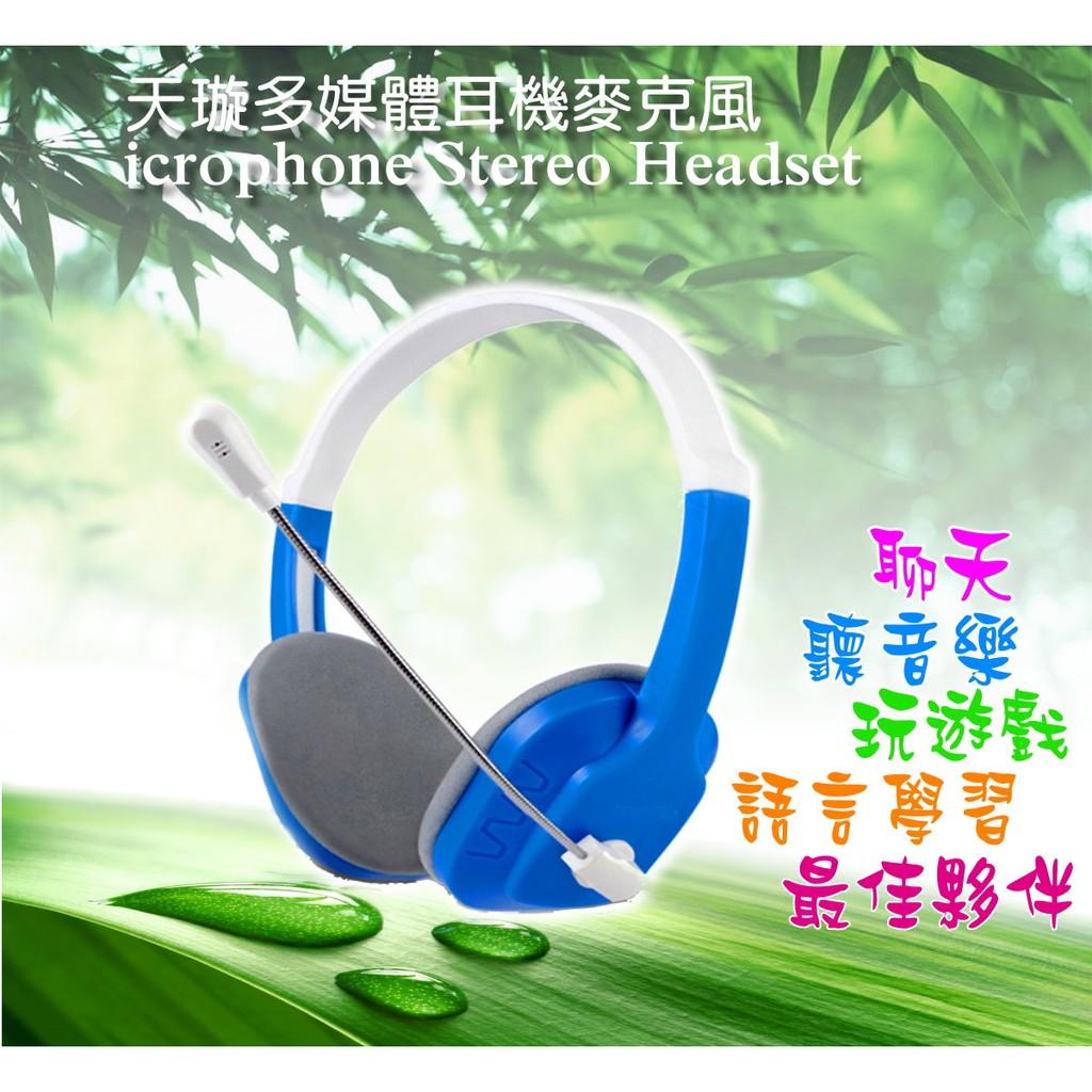 耳麥天璇多媒體耳機麥克風有線電競耳麥頭戴式耳罩手機耳機EP 0056