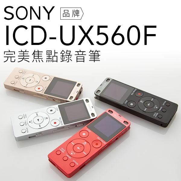 ~贈對錄線~SONY 錄音筆ICD UX560 UX560 立體聲 充電~ 貨~