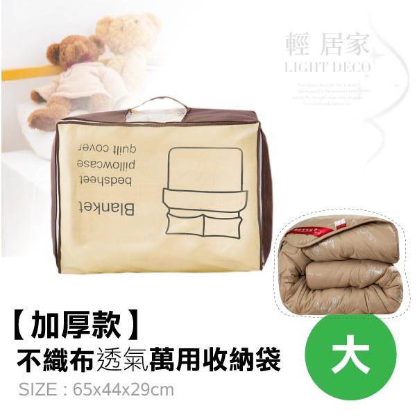 不織布棉被枕頭手提收納袋大雙人棉被床包床單被套床罩置物袋衣服整理袋羽絨被蠶絲被涼被兩用被輕