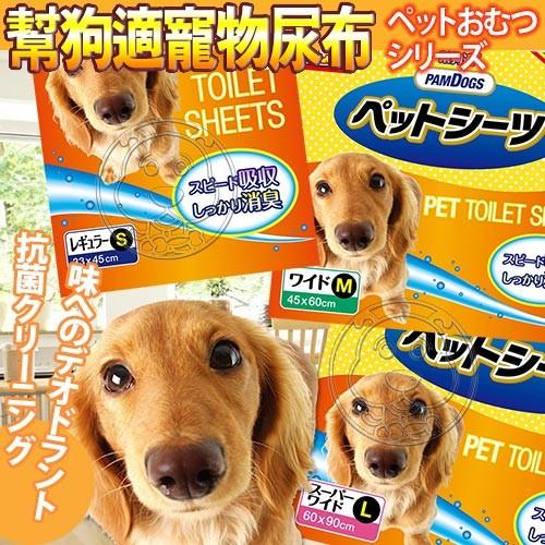 幫狗適~超吸收消臭寵物尿布增量系列