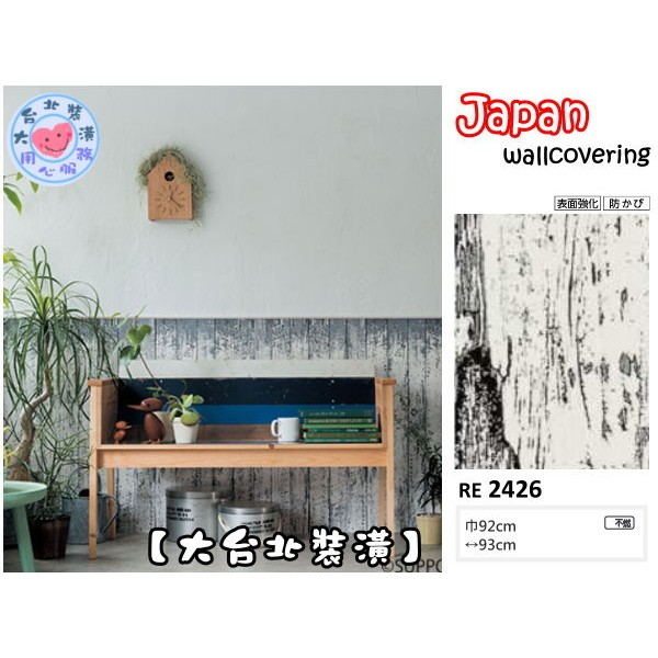 ~大台北裝潢~ 期貨壁紙RE ~ 表面強化Monotone Wood 木紋橫貼 2426