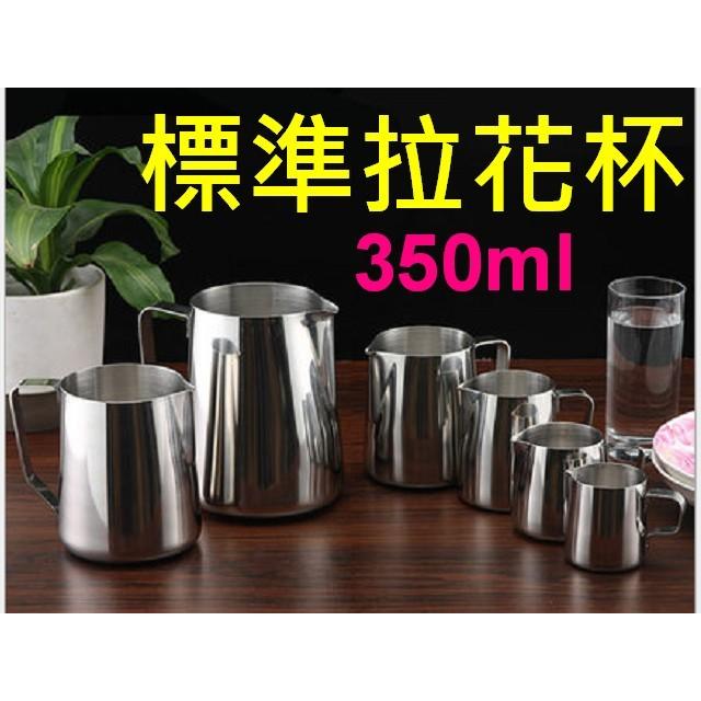 廚房大師 加厚義式不鏽鋼拉花杯350cc 350ml 打奶泡杯奶泡壺拉花壺 咖啡濾紙咖啡濾