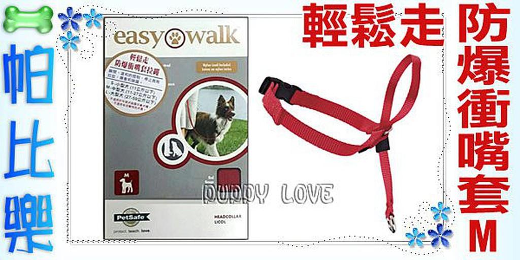 ~帕比樂~美國普立爾Premier .Easy Walk 輕鬆走防爆衝嘴套拉繩M 號,瞬間