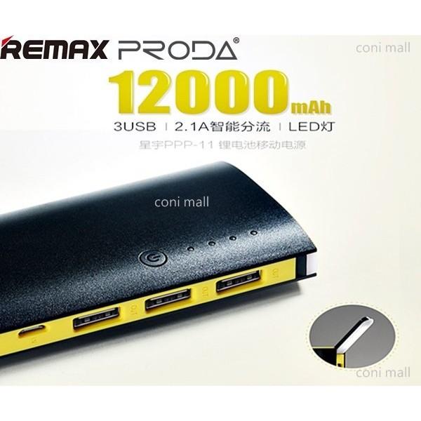 ~衣媚 ~REMAX 星宇PRODA 大容量12000mah LED 燈行動電源3USB
