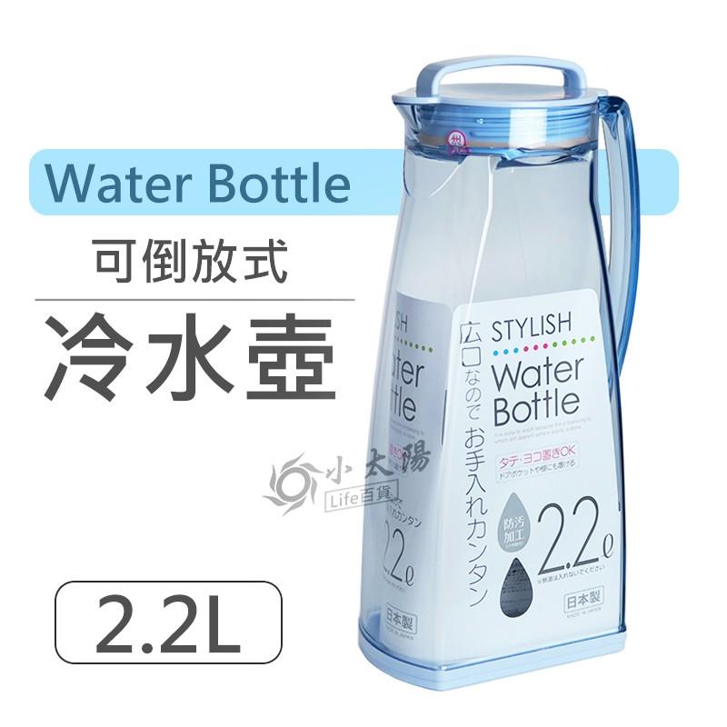 小太陽 可倒放式密封冷水壺2 2L 可冷藏RC 2210 藍色