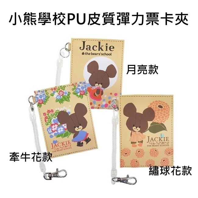含稅附發票 小熊學校皮質彈力票卡夾票夾防潑水Jackie The Bears School