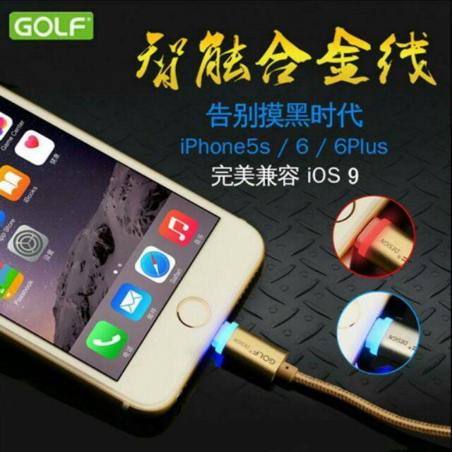 高爾夫GOLF iPhone 智能發光合金編織線2 1A 充電線傳輸數據線兼容所有蘋果手機