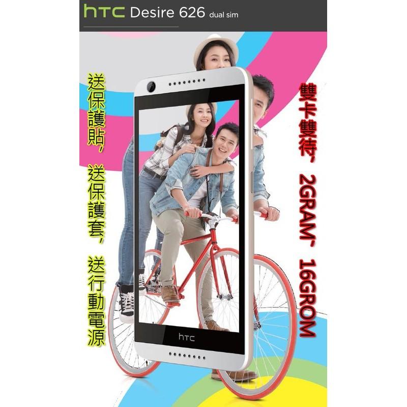 送保護貼皮套簡配HTC Desire 626 dual sim 雙卡5 吋16G 4G L