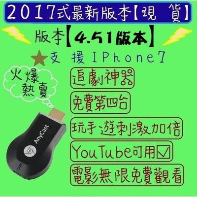附電子檔中文說明書~ 24H 發貨~4 51 版AnyCast M2 Plus 投屏器無線