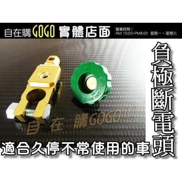 汽車電瓶負極斷電開關旋扭轉鬆可防止汽車漏電