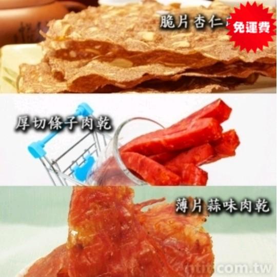 ~胖胖豬~口感肉乾派對 脆片杏仁肉紙、厚切條子肉乾、薄片蒜味肉乾