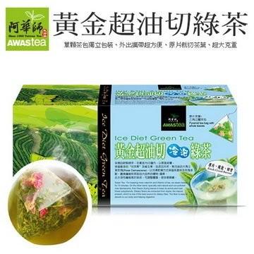 阿華師黃金超油切綠茶18 包盒