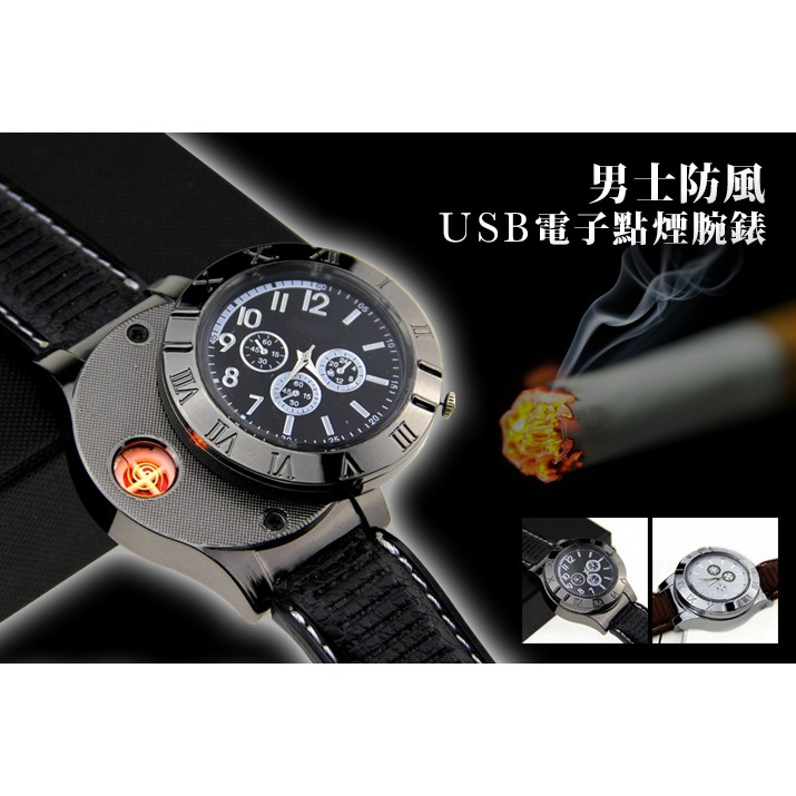 ~手錶充電USB 打火機~防風 USB 電子點煙器金屬男士腕錶火機拉風點菸不用打火機