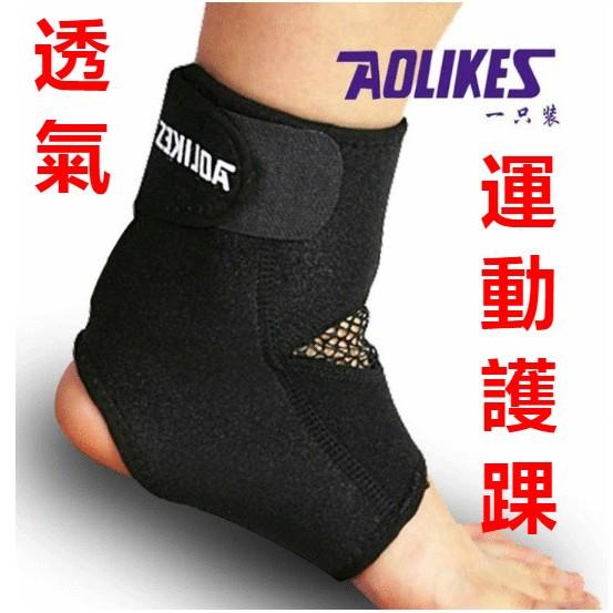 ❤含發票❤ 護踝❤長年 款單隻❤護腳踝健身房跑步登山慢跑皆 可搭護膝護腰護腕腳踏車羽護具