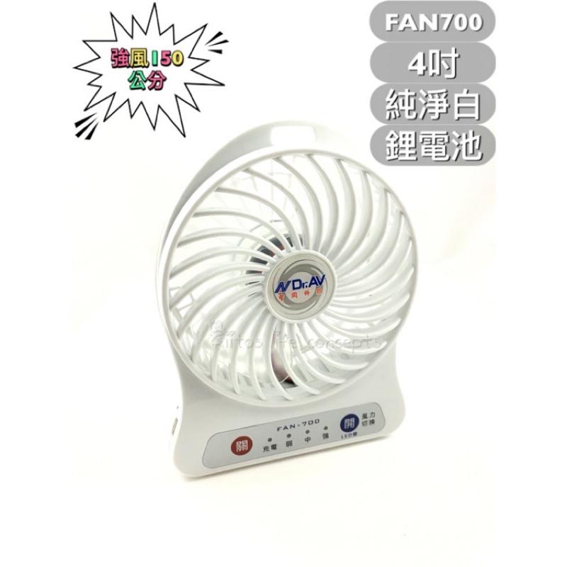 ~USB 充電隨行電風扇白色FAN 700 ~4 吋鋰電循環扇強風扇隨身型桌上型航太渦輪輕