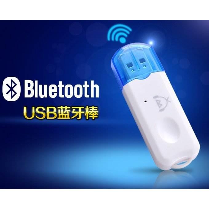USB 藍芽音頻接收器車用藍牙接收器音樂藍芽傳輸器音樂音源無線音頻接收器USB 藍芽棒免驅