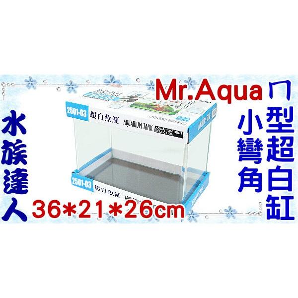 ■限賣家宅配■~水族 ~水族先生Mr Aqua ~2501 03 小彎角ㄇ型超白缸.36