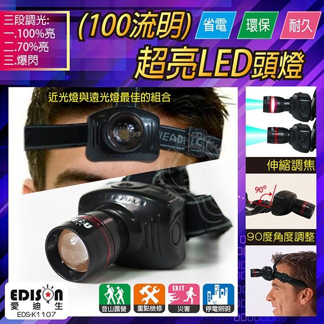 愛撿 100 流明輕巧型超亮LED 伸縮頭燈工作頭燈照燈頭照明燈EDS K1107