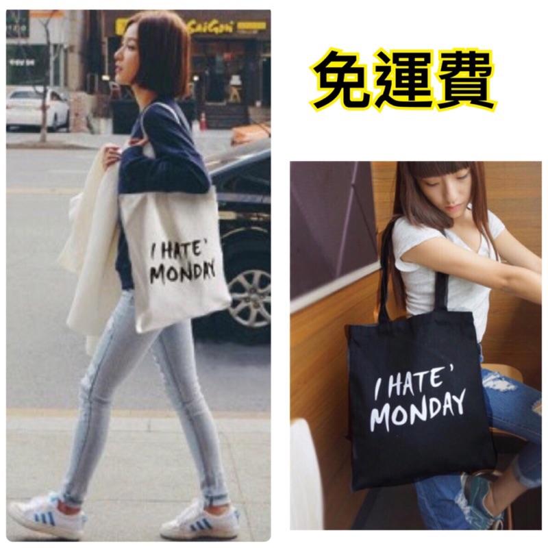 I hate Monday 日韓小清新帆布包帆布袋帆布包