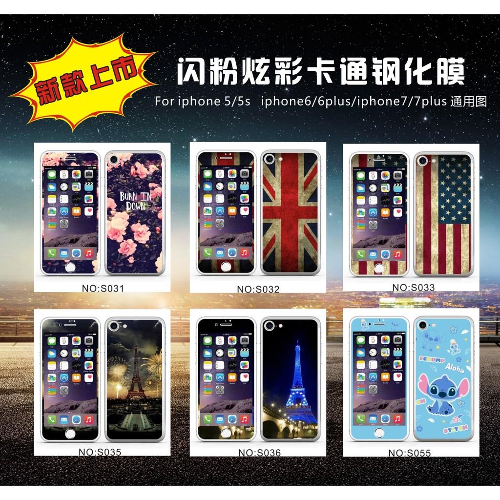 iPhone5 6 7plus 手機保護貼鋼化膜英國風巴黎鐵塔風景前後貼