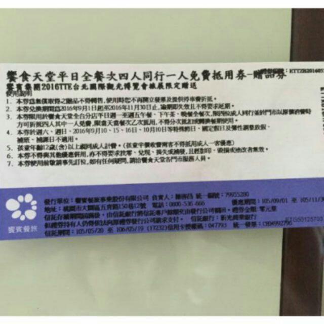 饗食天堂四人以上同行平日下午茶午餐晚餐專案(有期限)