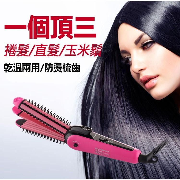 秒發 三合一直捲兩用美髮器離子夾電捲棒捲髮梳直髪梳離子梳乾濕兩用空氣劉海內彎