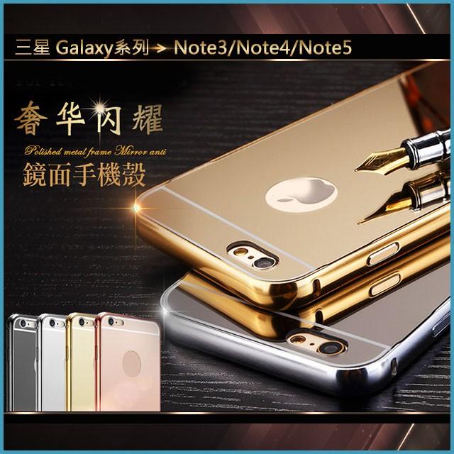 三星Galaxy 系列N3 N4 5 鏡面手機殼 360 度全包防護鋁合金框金屬邊框電鍍保