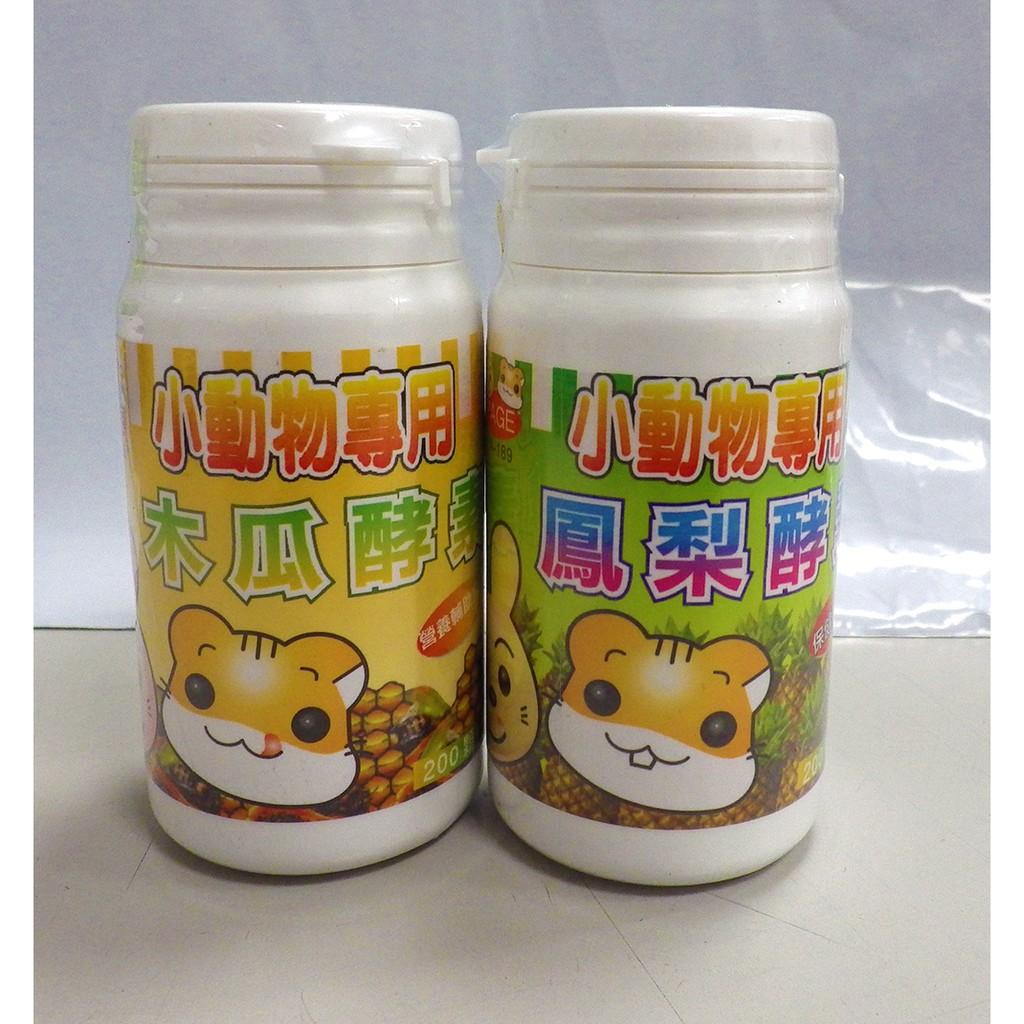 卡酷寵物即期 120 ,MIT 小動物 木瓜酵素、鳳梨酵素,保存期限至17 03 01