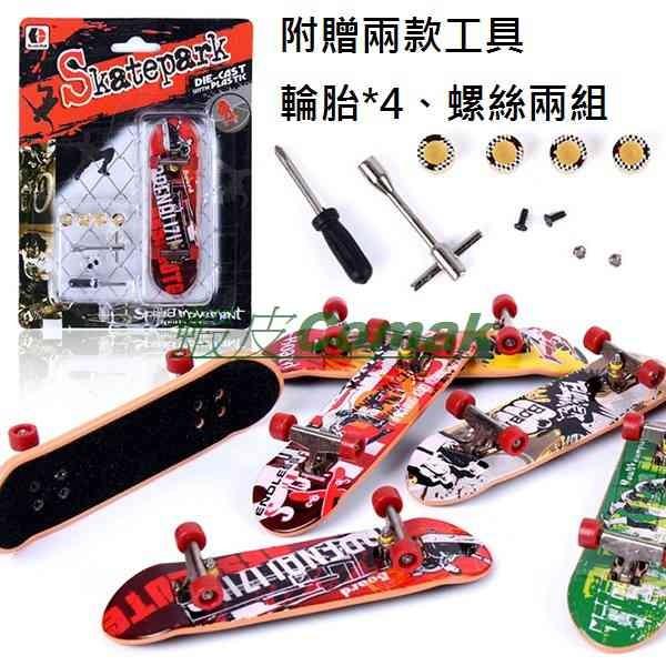 合金手指滑板外銷版買一送三送備胎工具零件指尖舞figer skate boarding F