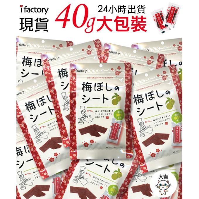 ~24 小時出貨| i factory 大包梅片| 5 包549 元~大吉喵~ 零食梅干/