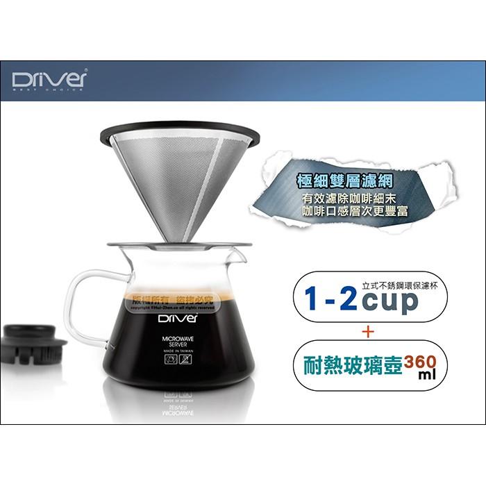 Driver 20 1665 304 不鏽鋼立式環保濾杯壺組1 2 杯極細雙層濾網免濾紙