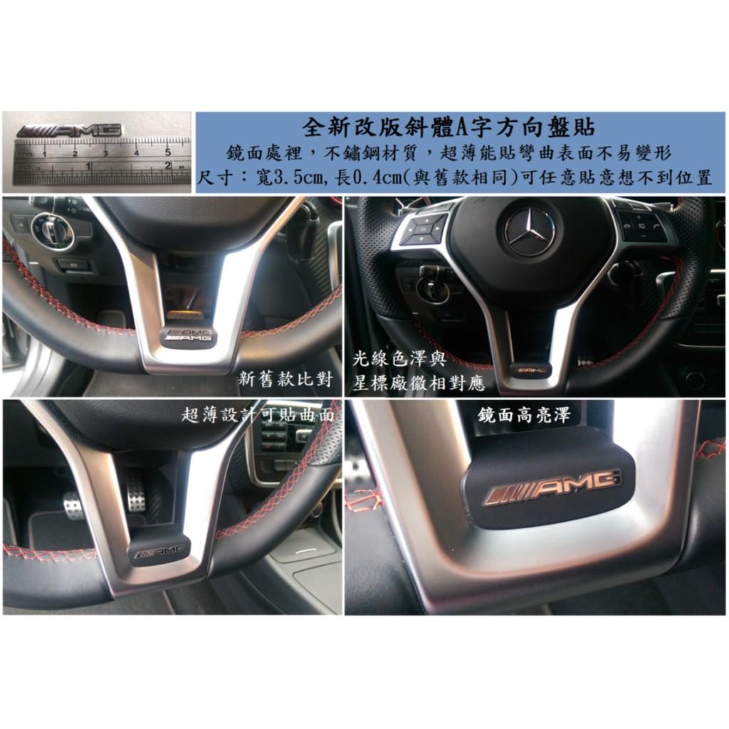 眉眉Benz 方向盤AMG 貼W205 W204 W176 奔馳中華賓士朋馳 非Brabu