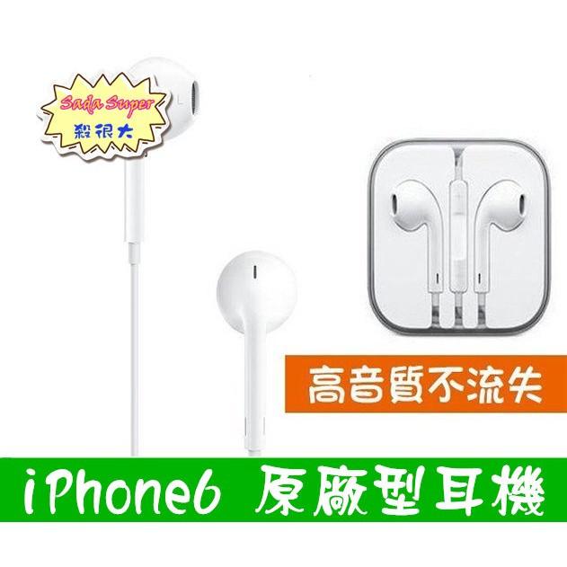 SadaSuper 高音質不流失iPhone 6 6S Plus 型線控耳機透明盒裝iPa