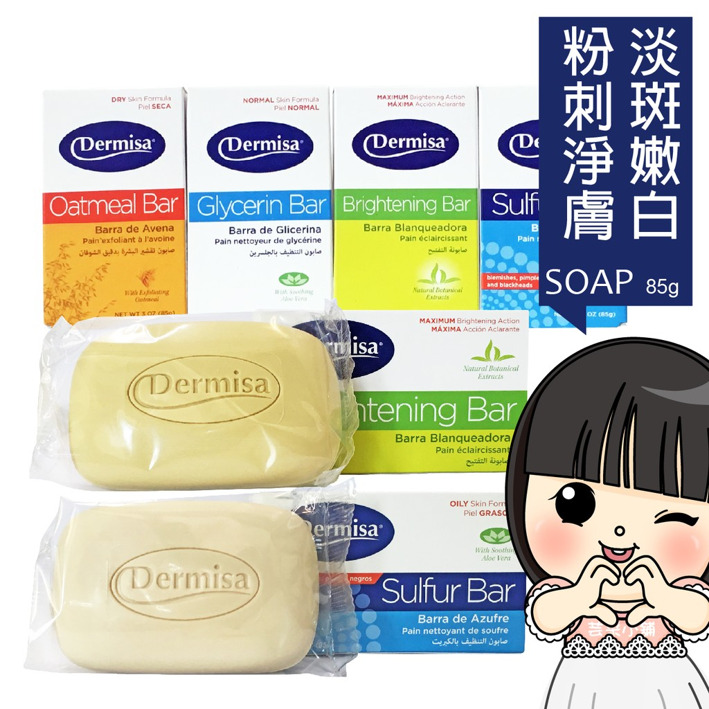 美國 Dermisa 美膚香皂淡斑嫩白皂粉刺淨膚皂85g ~芸采小舖~
