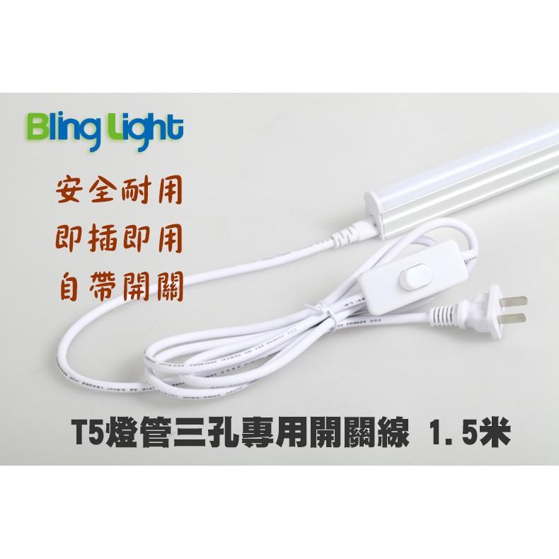 ~Bling Light LED ~T5 燈管 電源開關線,1 5 米,6A