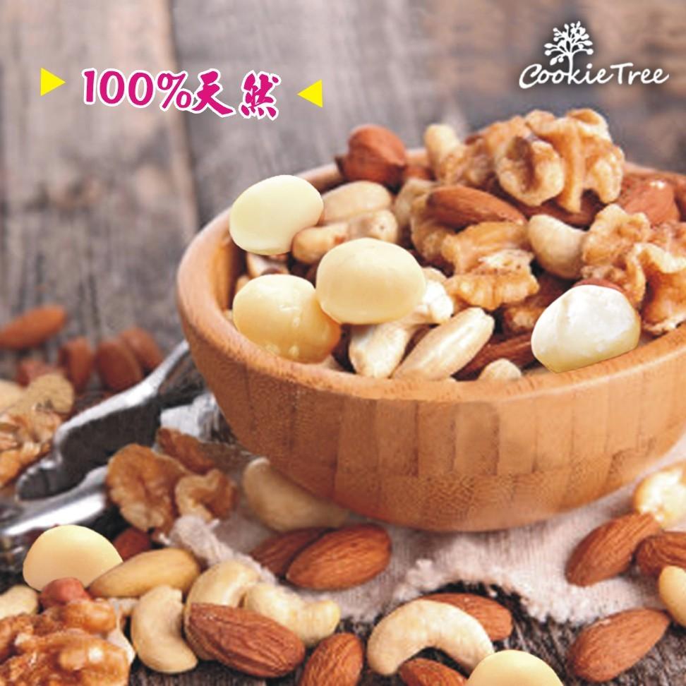 ~四寶綜合堅果~全素250g ❤夏威夷豆核桃杏仁腰果❤新鮮低溫烘焙營養均衡~Cookie