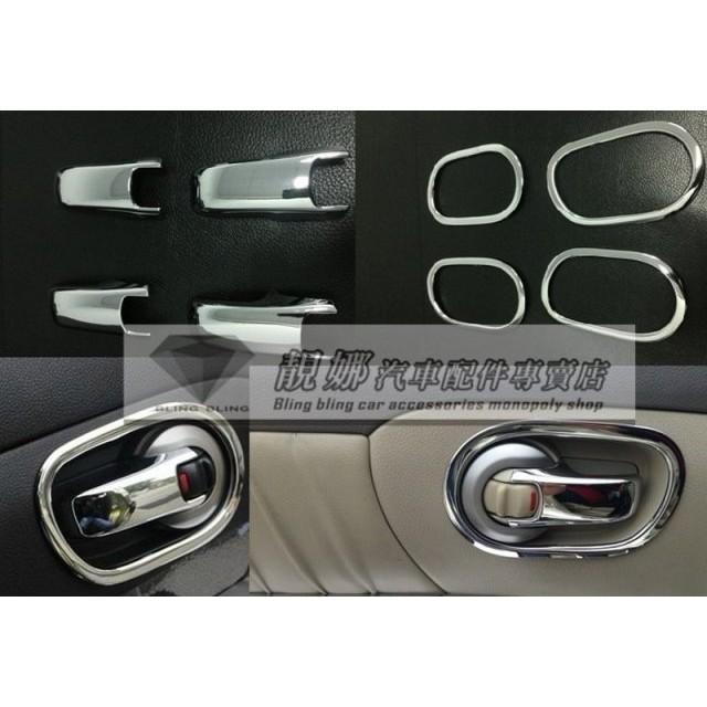 日產All New LIVINA ABS 電鍍內飾門板拉手內門碗裝飾框8 片裝