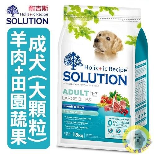 旺旺來~ ~耐吉斯SOLUTION 大型成犬羊肉_ 田園蔬果大顆粒毛髮亮麗配方1 5kg