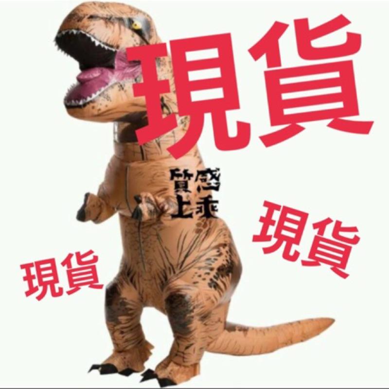 萬安恐龍裝萬安恐龍萬安暴龍911 玖壹壹充氣恐龍裝 角色扮演派對