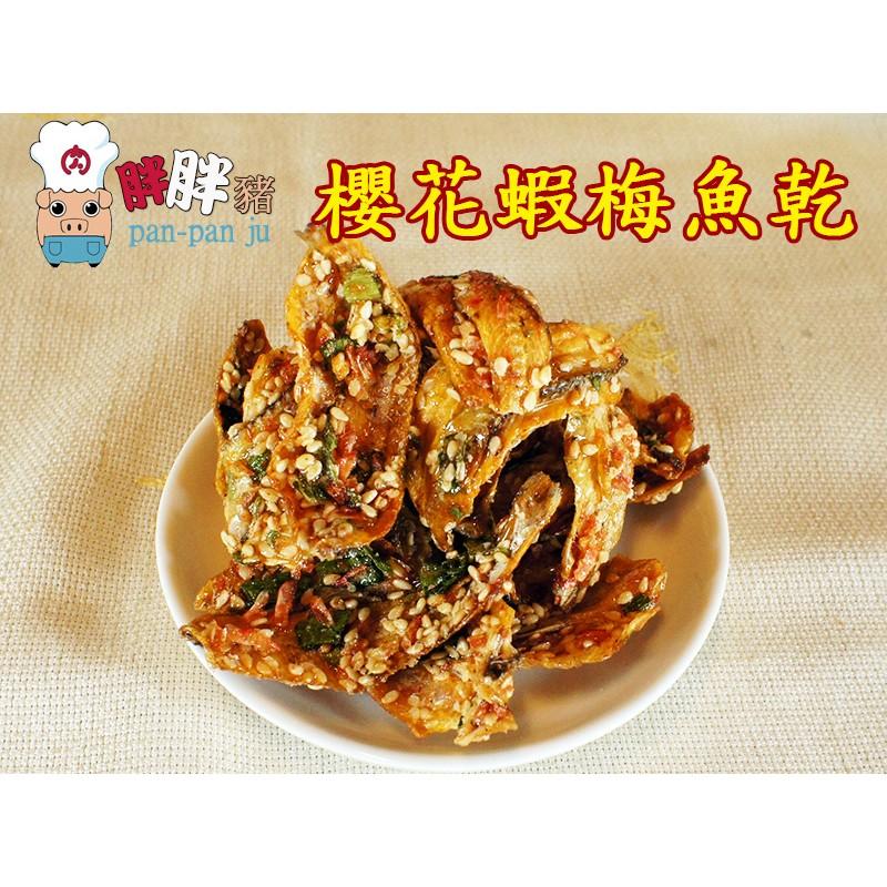 ~胖胖豬~櫻花蝦梅魚乾90 公克小包裝~新鮮梅魚~低糖調味~口感香脆