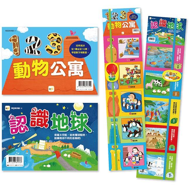 123 動物公寓認識地球熱氣球摺疊拉高遊戲書2 歲以上適讀