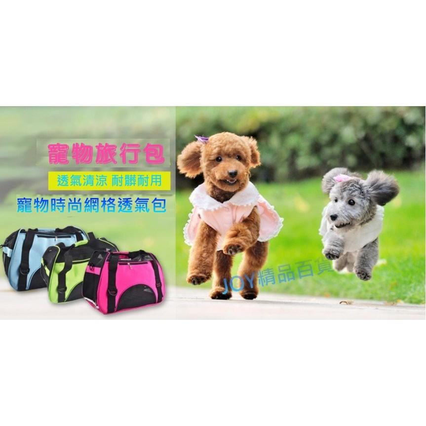 寵物便攜外出提籠寵物外出包寵物旅行包狗狗手提袋寵物背包寵物透氣可探頭包可提可背雙 寵物包寵