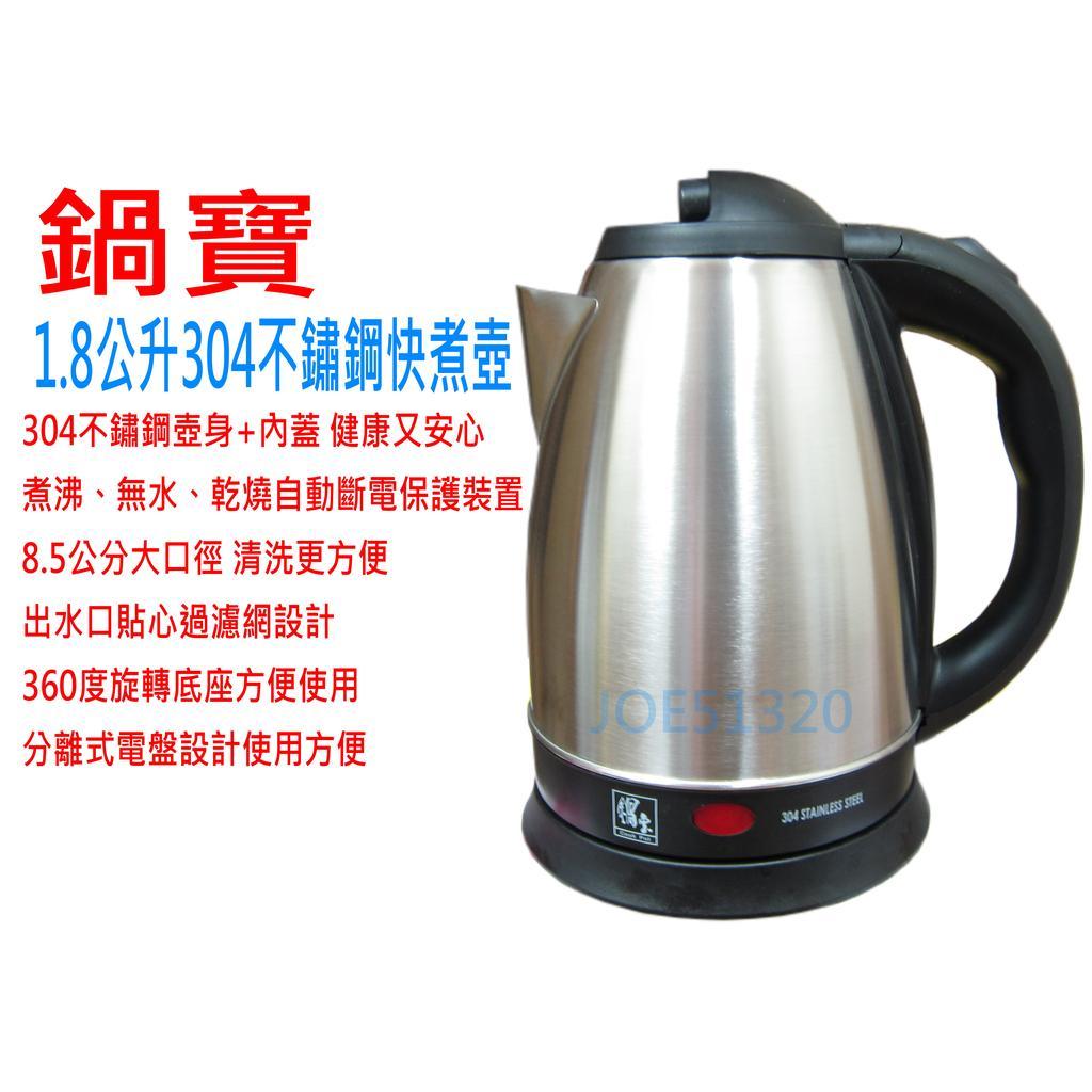 ~喬升~鍋寶不鏽鋼快煮壺1 8L 一年保304 不鏽鋼1 8 公升電茶壺水壺泡茶壺煮水不銹