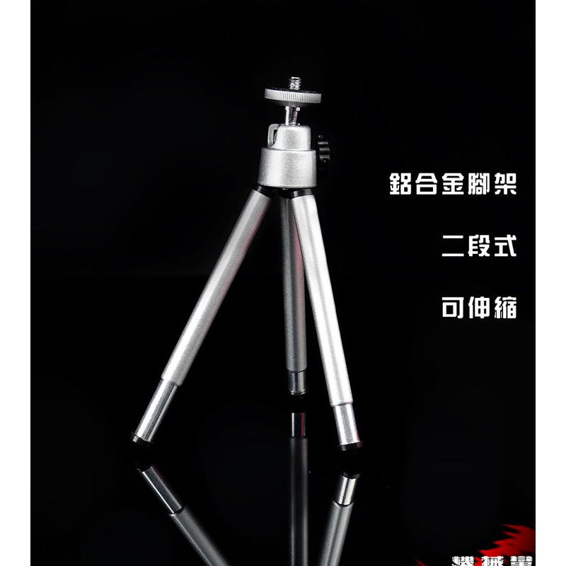 ≡MACHINE BULL ≡便攜鋁合金三腳架二段式可伸縮 攝影三腳架單眼手機 相機