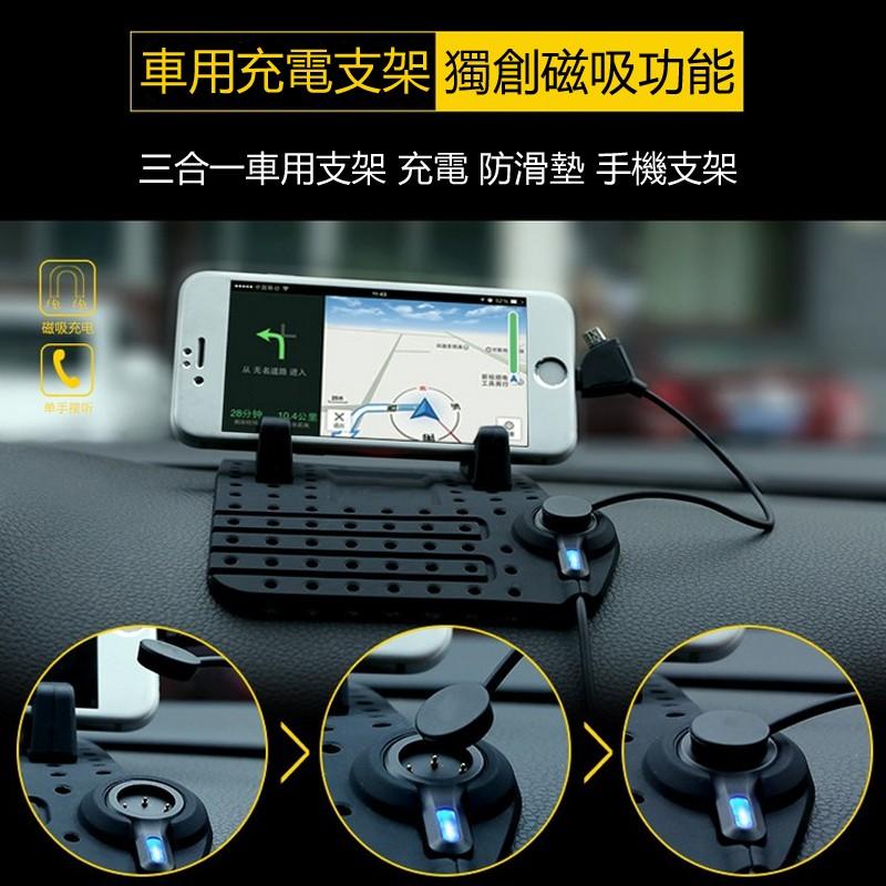 車用手機支架三合一可充電防滑墊充電支架充電線導航支架磁吸充電手機支架手機座