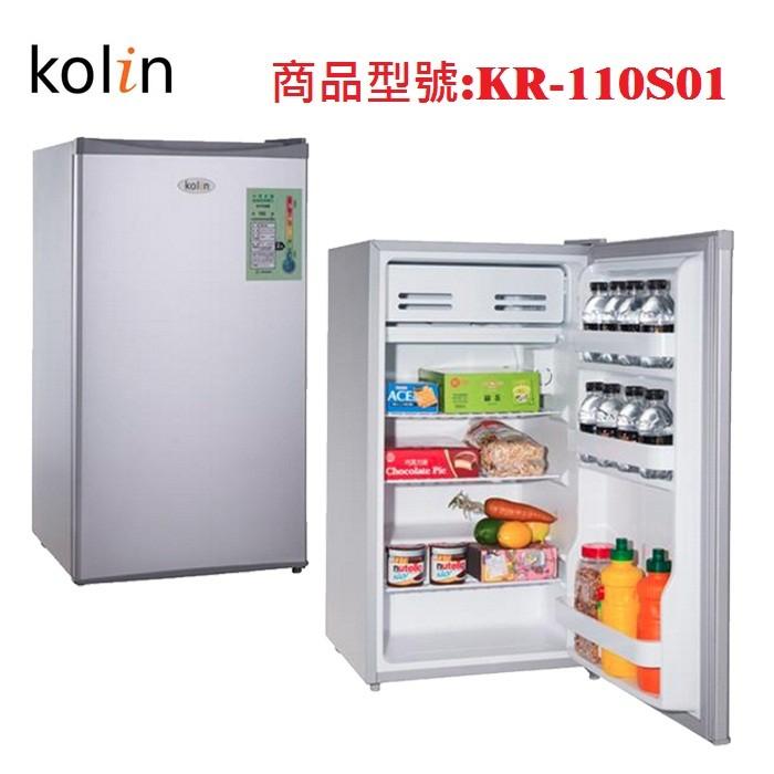 KOLIN 歌林95L 單門小冰箱KR 110S01 KR110S01