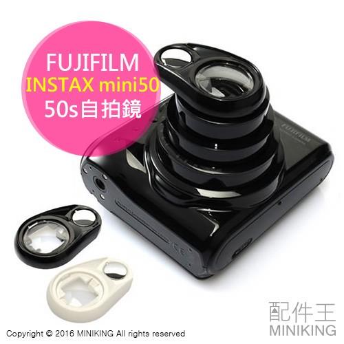 ~ 王~ 白 鏡拍立得富士Fujifilm instax mini50 MINI 50S