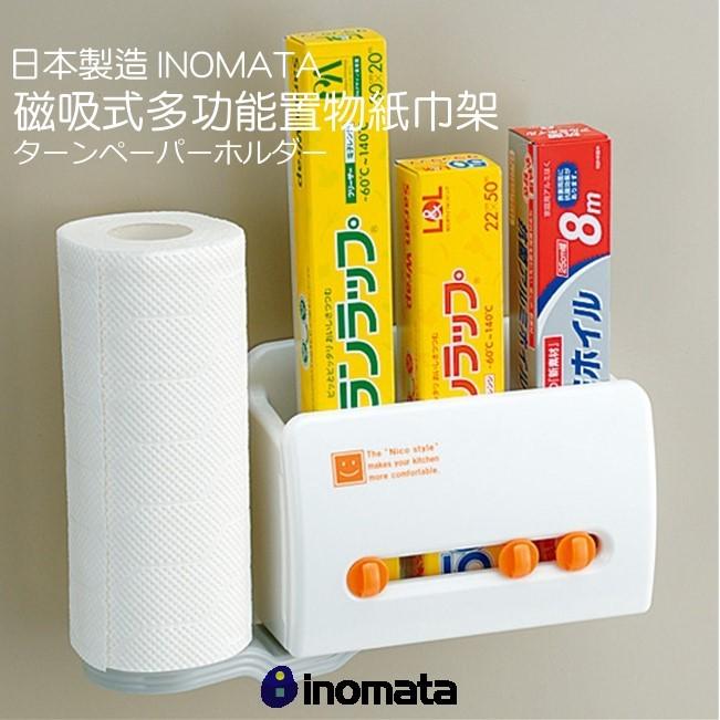 多 置物盒紙巾架磁吸式