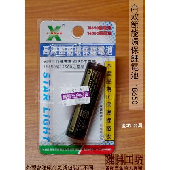 高效節能環保鋰電池18650 鋰離子電池4000mAh 充電電池充電鋰電LED 手電筒電池
