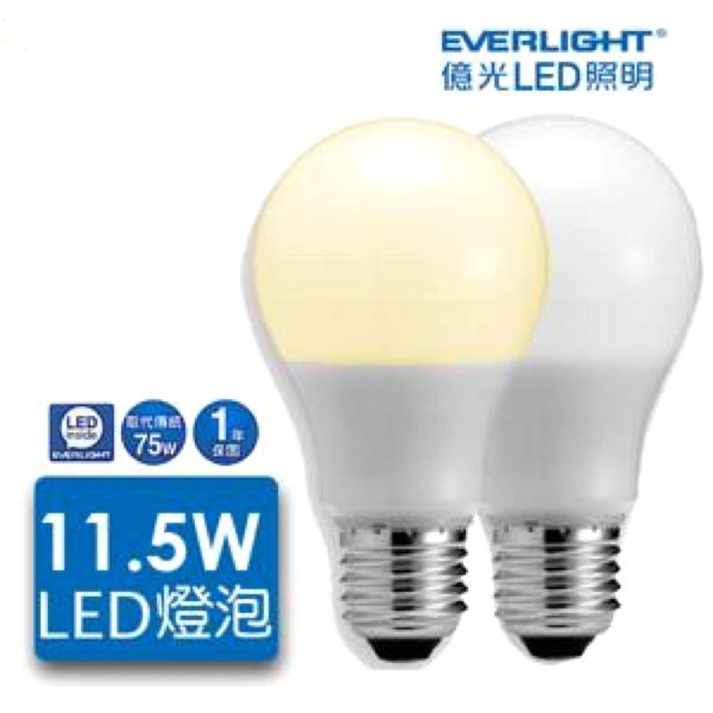 2016 款億光LED 11 5w 燈泡比 品牌13w 還亮 價
